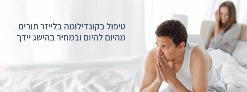 טיפול בקונדילומה | טיפול בקונדילומה בלייזר | הסרת קונדילומה בכפר סבא