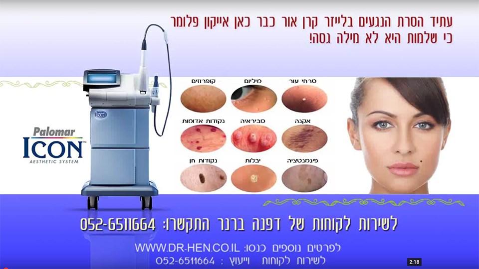 הסרת כל סוגי נגעי העור בלייזר