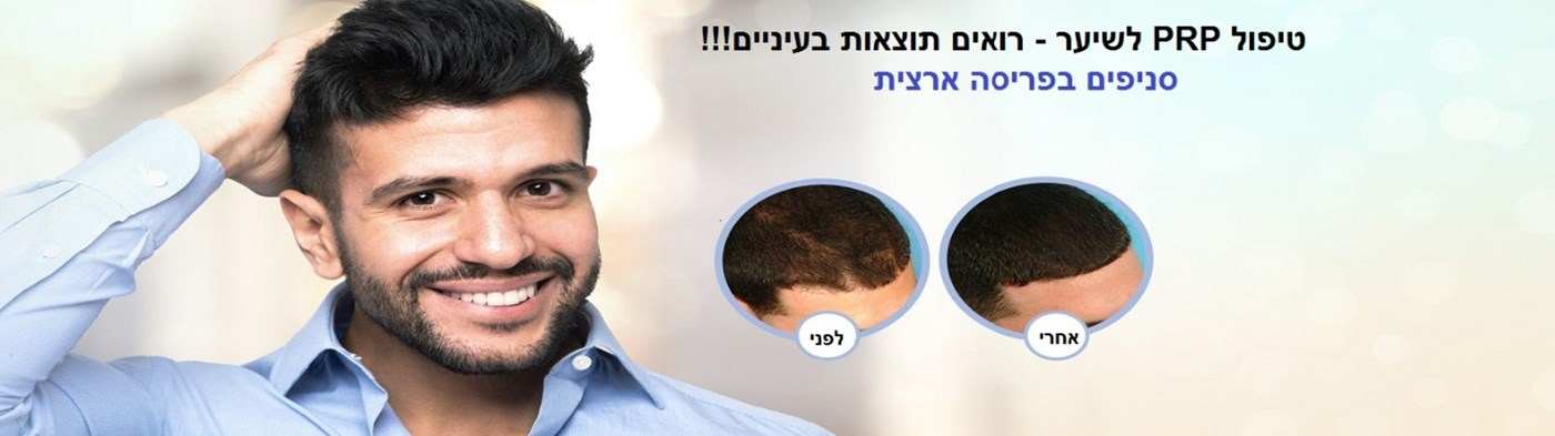 טפול PRP לשיער בקריית מוצקין